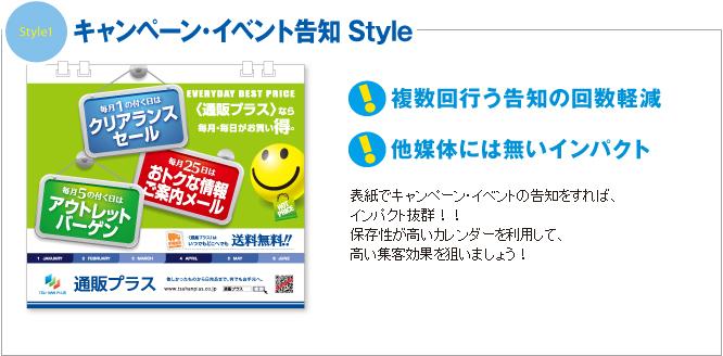 STEP1 キャンペーン・イベント告知 Style 複数回行う告知の回数軽減 他媒体には無いインパクト