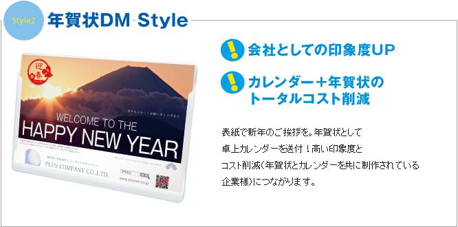 STEP2 年賀状DM Style 会社としての印象度UP カレンダー+年賀状のトータルコスト削減