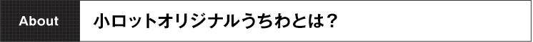 about 小ロットオリジナルうちわとは?