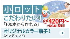 オリジナル 紙扇子【小ロット・オンデマンド・外国製造】