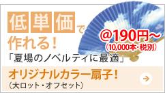 オリジナル 紙扇子 【大ロット・外国製造】
