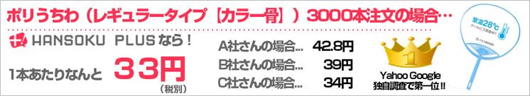 ポリうちわ(レギュラータイプ【カラー骨】)