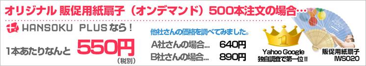 オリジナル販促用紙扇子(オンデマンド)