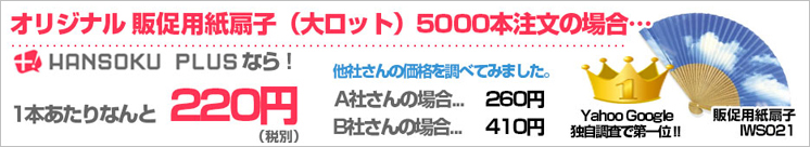 オリジナル販促用紙扇子(大ロット)